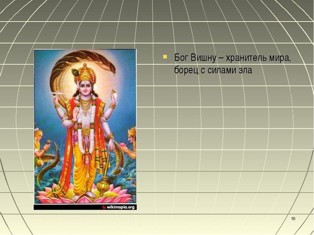 Бог Вишну – хранитель мира, борец с силами зла *