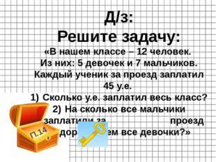 Д/з: Решите задачу: «В нашем классе – 12 человек. Из них: 5 девочек и 7 мальч
