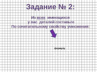 Задание № 2: Из всех имеющихся у вас деталей составьте По сочетательному свой