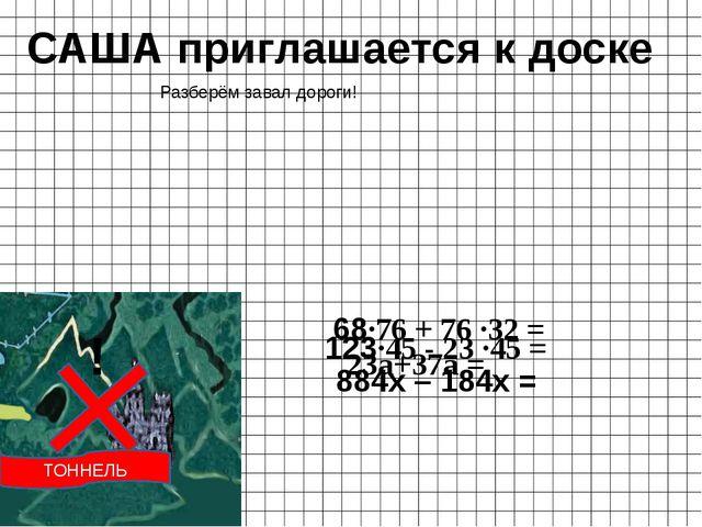 САША приглашается к доске 68·76 + 76 ·32 = 123·45 - 23 ·45 = 23а+37а = 884х –...