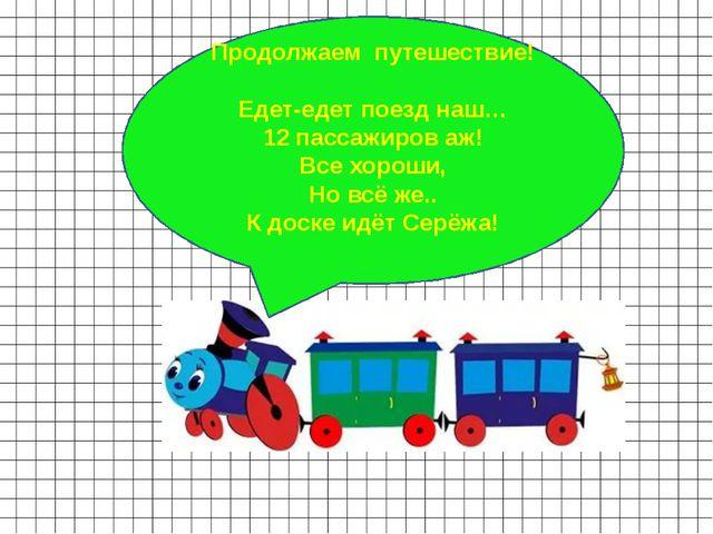 Продолжаем путешествие! Едет-едет поезд наш… 12 пассажиров аж! Все хороши, Н...