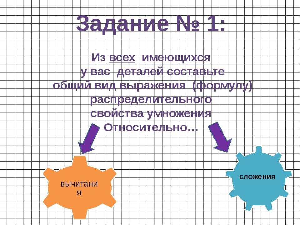 Задание № 1: Из всех имеющихся у вас деталей составьте общий вид выражения (ф...