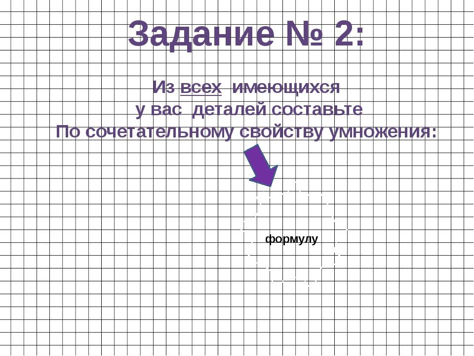 Задание № 2: Из всех имеющихся у вас деталей составьте По сочетательному свой...