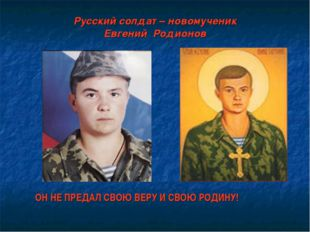 Русский солдат – новомученик Евгений Родионов ОН НЕ ПРЕДАЛ СВОЮ ВЕРУ И СВОЮ Р