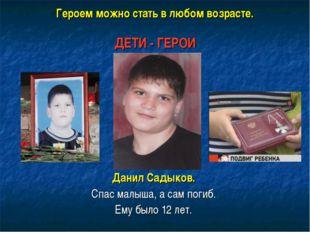 Героем можно стать в любом возрасте. ДЕТИ - ГЕРОИ Данил Садыков. Спас малыша,