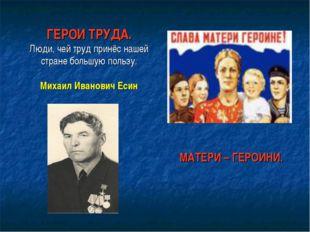 ГЕРОИ ТРУДА. Люди, чей труд принёс нашей стране большую пользу. Михаил Иванов