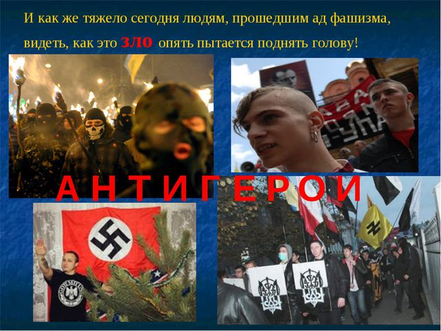 И как же тяжело сегодня людям, прошедшим ад фашизма, видеть, как это зло опят...
