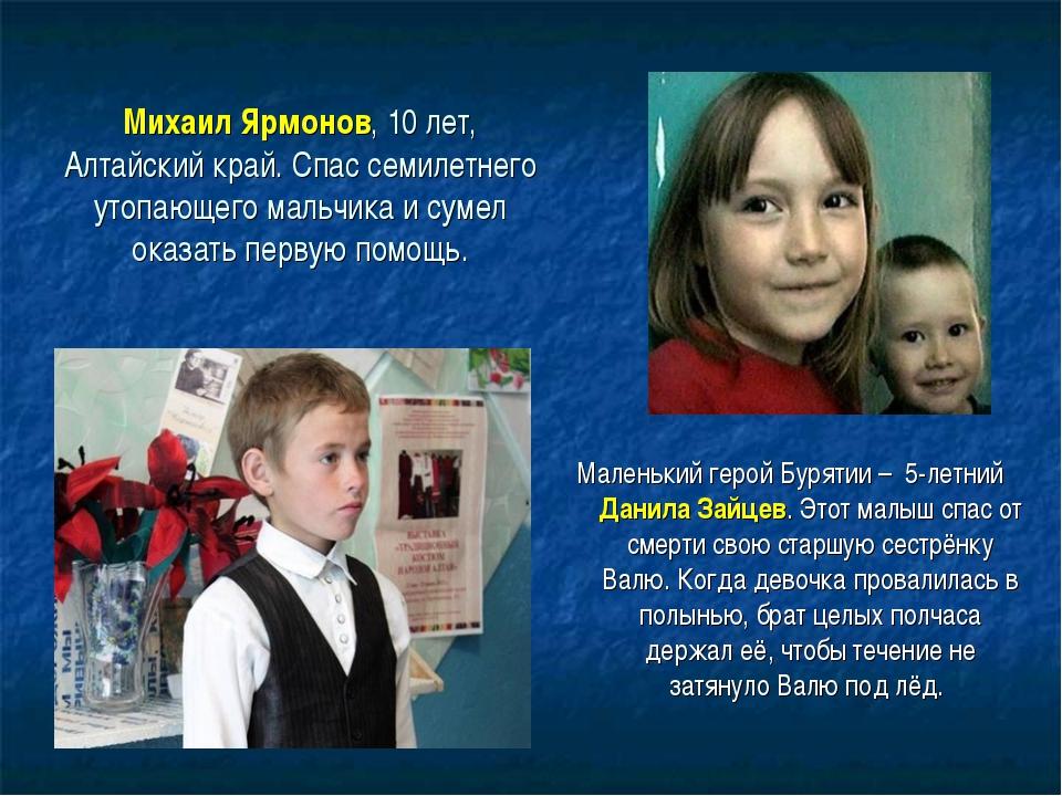 Михаил Ярмонов, 10 лет, Алтайский край. Спас семилетнего утопающего мальчика...