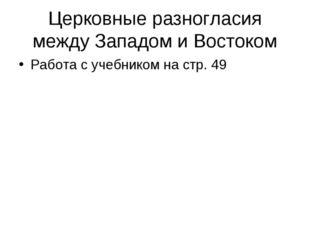 Церковные разногласия между Западом и Востоком Работа с учебником на стр. 49