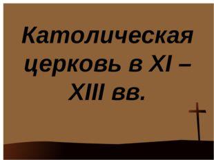 Католическая церковь в XI – XIII вв.
