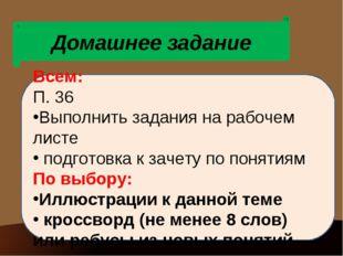 Домашнее задание Всем: П. 36 Выполнить задания на рабочем листе подготовка к