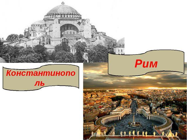 Константинополь Рим