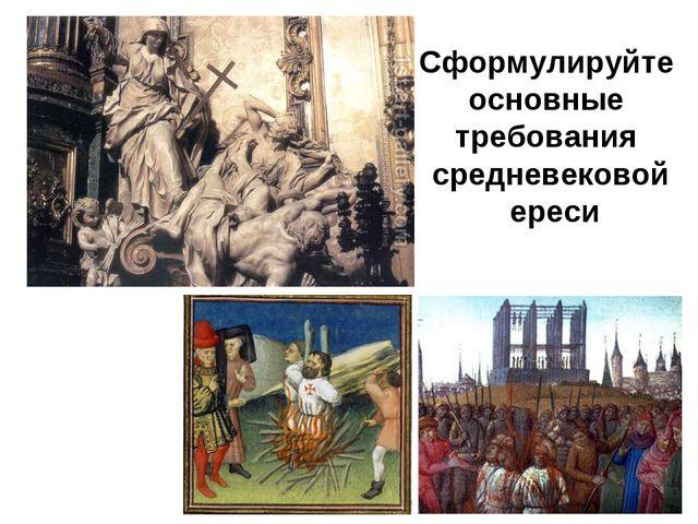 Сформулируйте основные требования средневековой ереси