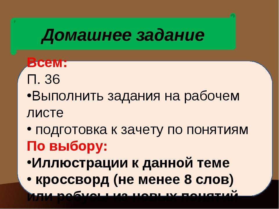 Домашнее задание Всем: П. 36 Выполнить задания на рабочем листе подготовка к...