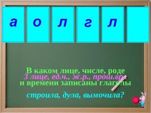 3 лице, ед.ч., ж.р., прош.вр.. В каком лице, числе, роде и времени записаны г