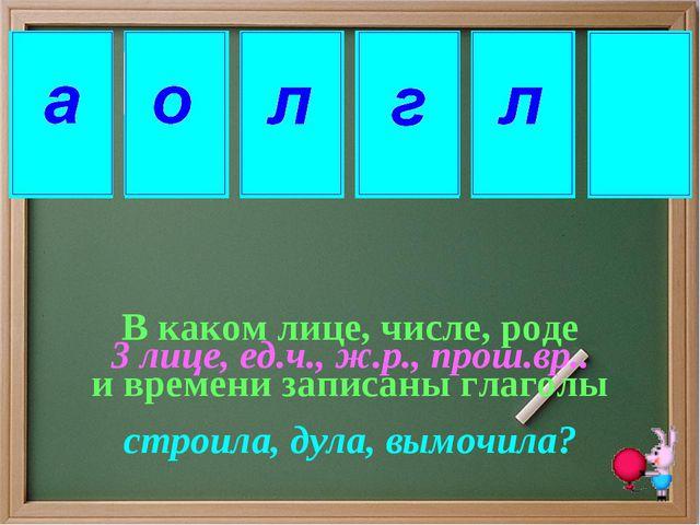 3 лице, ед.ч., ж.р., прош.вр.. В каком лице, числе, роде и времени записаны г...