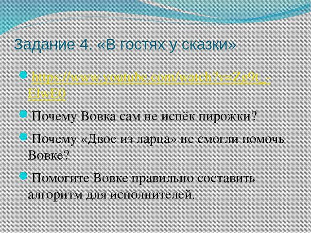 Задание 4. «В гостях у сказки» https://www.youtube.com/watch?v=Zg9t_-ElwE0 По...