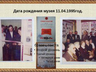Дата рождения музея 11.04.1995год. Дата рождения музея 11.04.1995год .Создан