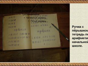 Ручка с пёрышком и тетрадь по арифметике в начальной школе. Ручка с пером «Зв