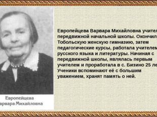 Европейцева Варвара Михайловна учитель передвижной начальной школы. Окончила