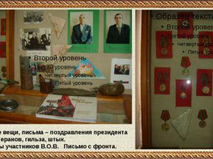 Личные вещи, письма – поздравления президента Р.Ф. ветеранов, гильза, штык. Н