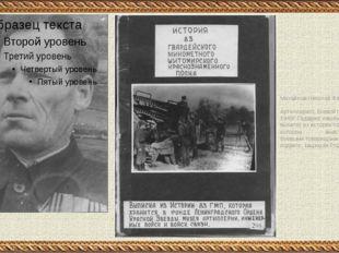 Михайлов Николай Федорович Артиллерист, боевой путь 1941-1945г. Подарил нашем
