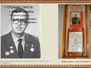 Козлов Павел Григорьевич Выпускник школы 1940 года. На фронте был радиотелегр