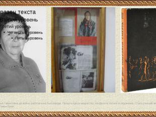 Дюкова Анисья Гавриловна до войны работала на Льнозаводе. Прошла курсы медсес