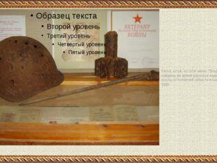 Каска, штык, остаток мины. Предметы найдены во время раскопок кадетами школы