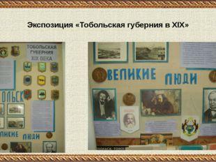 Экспозиция «Тобольская губерния в XIX» Сегодня в музее оформлено 8 экспозиций