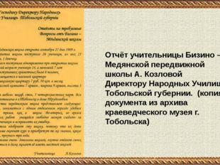 Отчёт учительницы Бизино – Медянской передвижной школы А. Козловой Директору