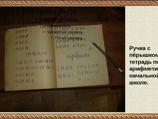 Ручка с пёрышком и тетрадь по арифметике в начальной школе. Ручка с пером «Зв...