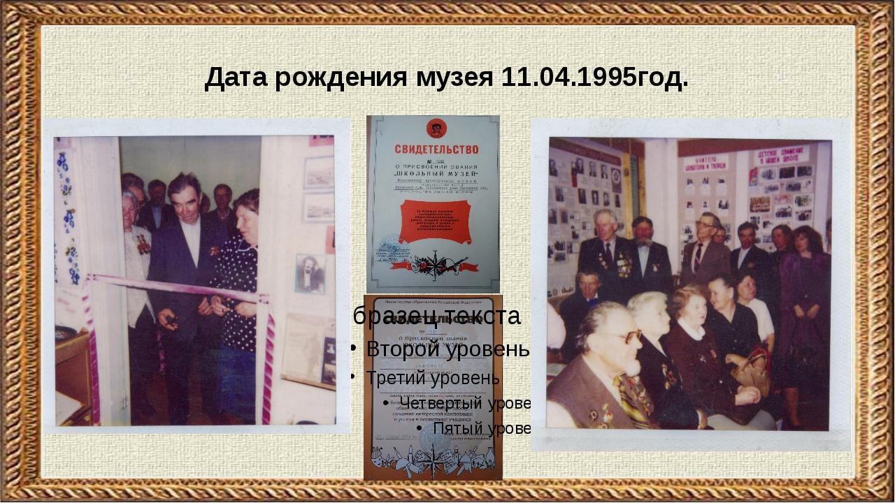 Дата рождения музея 11.04.1995год. Дата рождения музея 11.04.1995год .Создан...