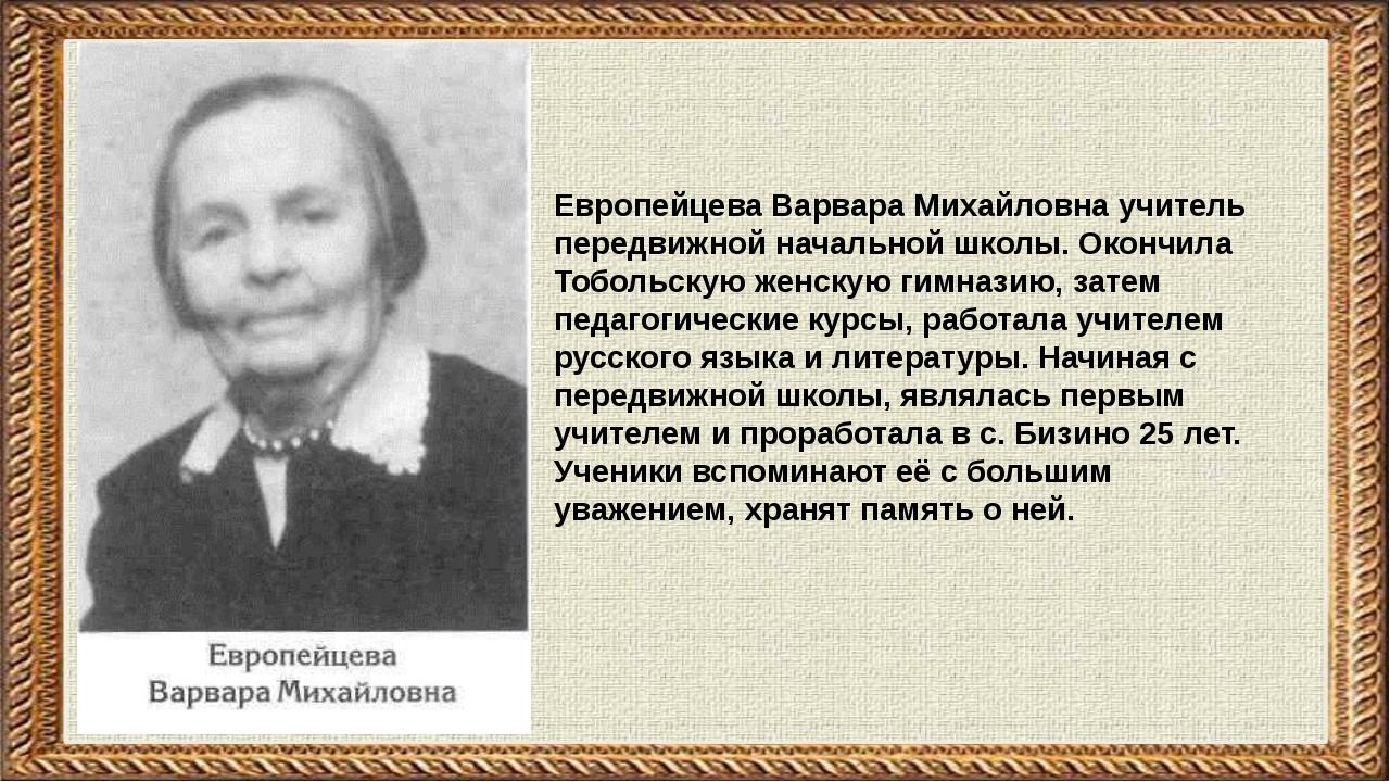 Европейцева Варвара Михайловна учитель передвижной начальной школы. Окончила...
