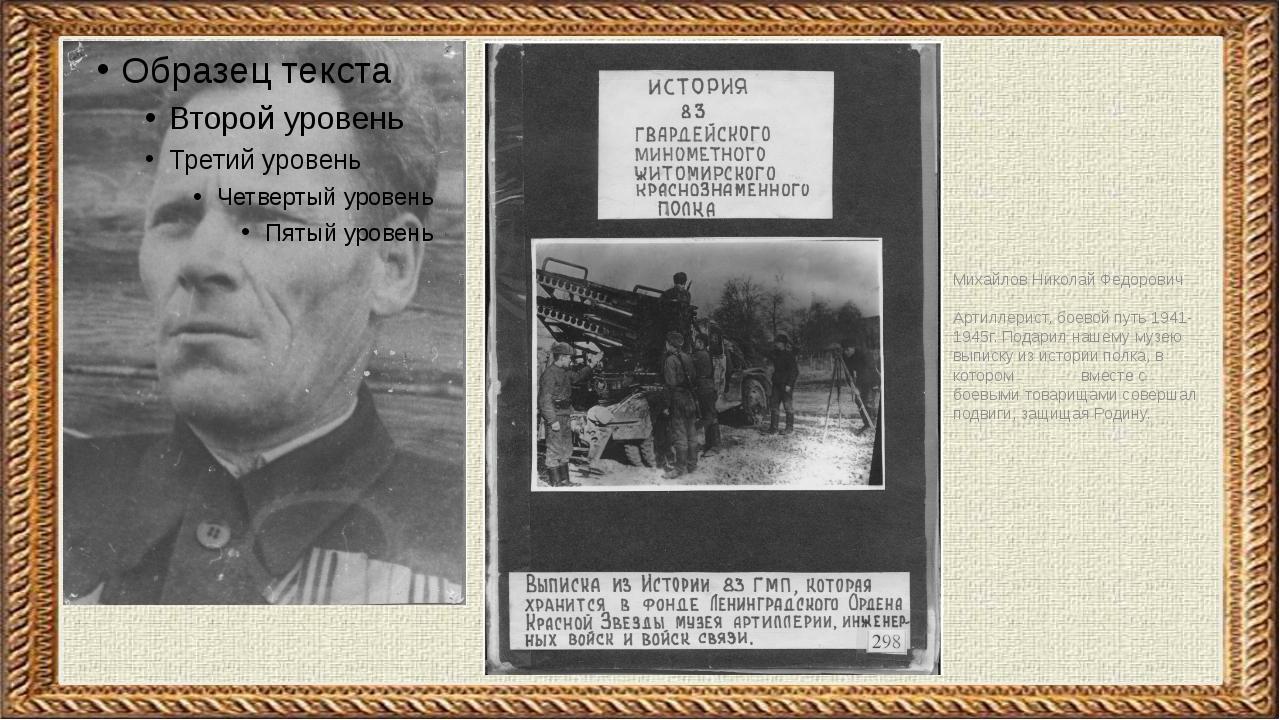 Михайлов Николай Федорович Артиллерист, боевой путь 1941-1945г. Подарил нашем...