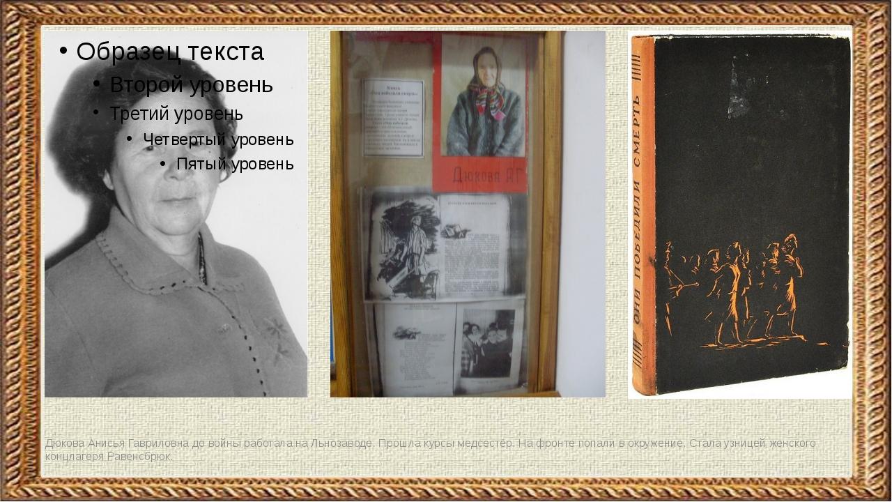 Дюкова Анисья Гавриловна до войны работала на Льнозаводе. Прошла курсы медсес...
