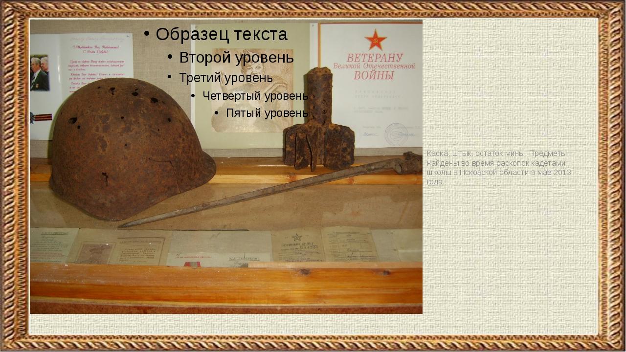 Каска, штык, остаток мины. Предметы найдены во время раскопок кадетами школы...