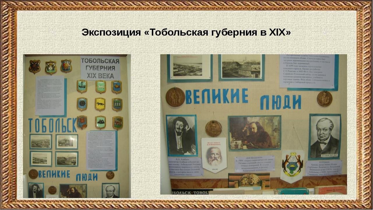 Экспозиция «Тобольская губерния в XIX» Сегодня в музее оформлено 8 экспозиций...