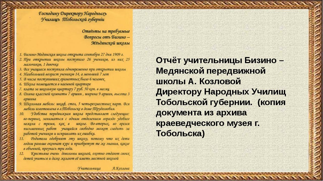 Отчёт учительницы Бизино – Медянской передвижной школы А. Козловой Директору...
