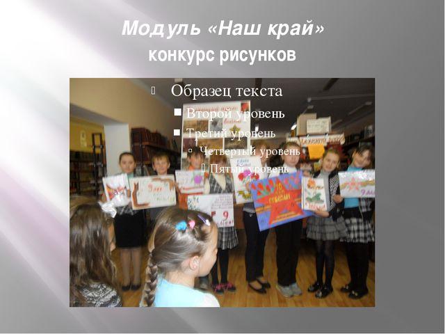 Модуль «Наш край» конкурс рисунков