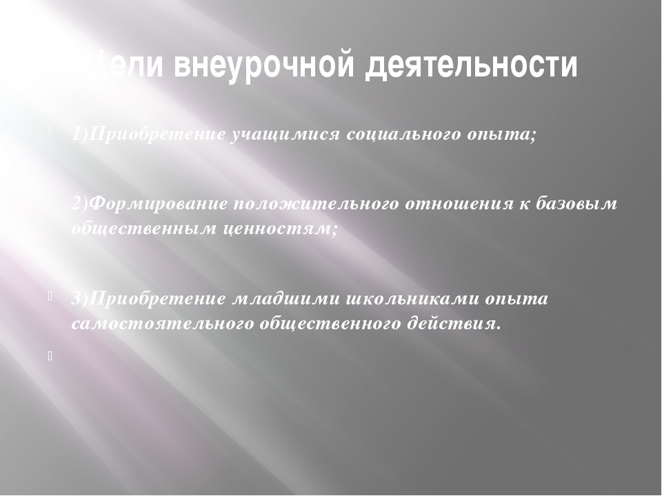 Цели внеурочной деятельности 1)Приобретение учащимися социального опыта; 2)Фо...