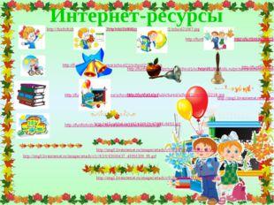 Интернет-ресурсы http://funforkids.ru/pictures/school21/school21066.jpg http: