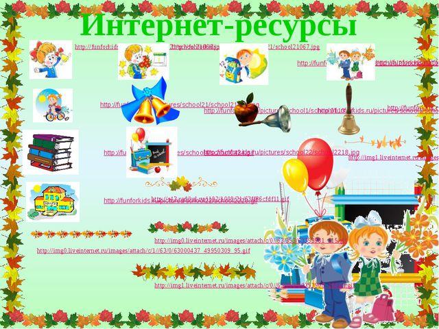 Интернет-ресурсы http://funforkids.ru/pictures/school21/school21066.jpg http:...