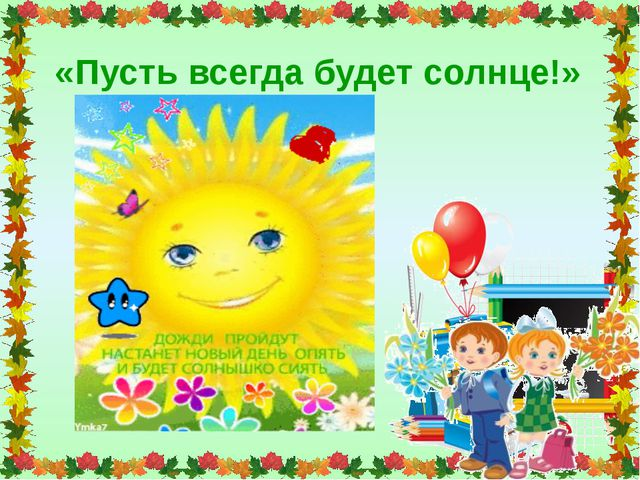 «Пусть всегда будет солнце!»