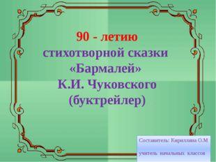 90 - летию стихотворной сказки «Бармалей» К.И. Чуковского (буктрейлер) Соста