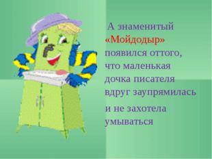 А знаменитый «Мойдодыр» появился оттого, что маленькая дочка писателя вдруг