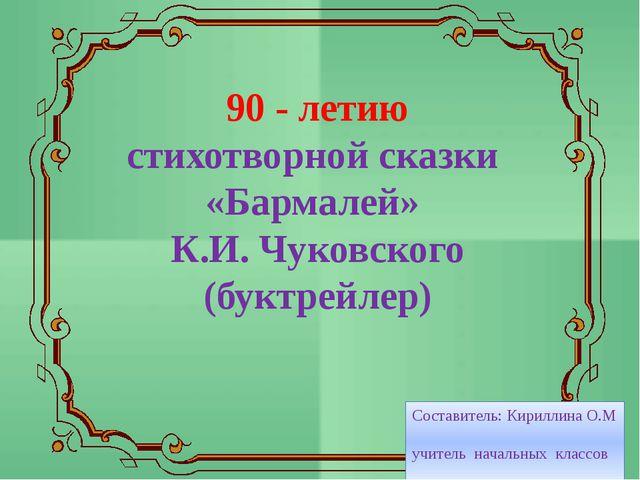 90 - летию стихотворной сказки «Бармалей» К.И. Чуковского (буктрейлер) Соста...