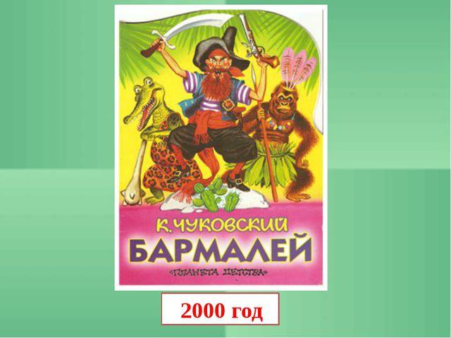 2000 год