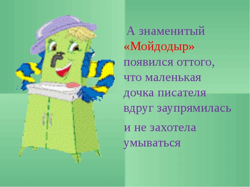 А знаменитый «Мойдодыр» появился оттого, что маленькая дочка писателя вдруг...