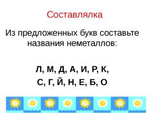 Составлялка Из предложенных букв составьте названия неметаллов: Л, М, Д, А, И